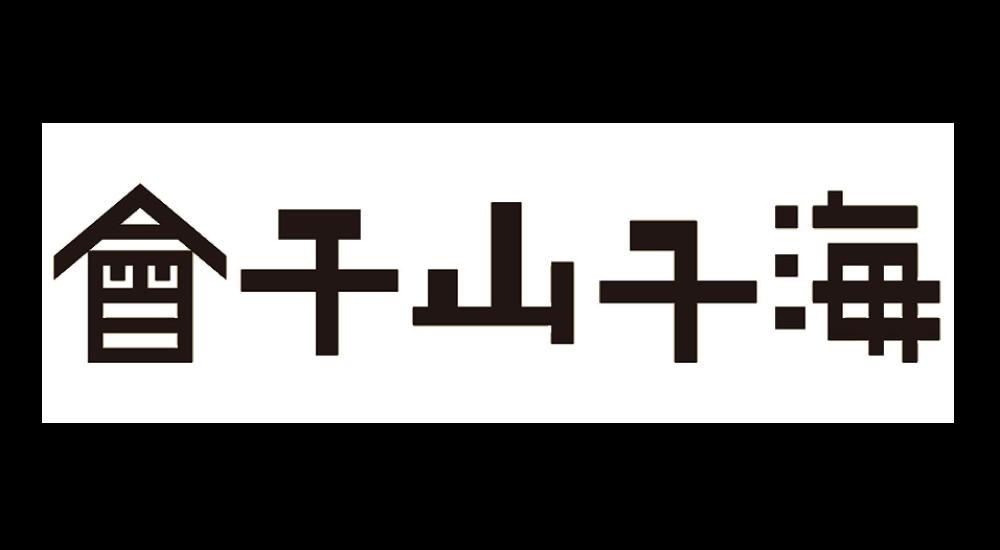 日本各地に散らばる同人による自分たちのための山道具、またはそれに付随する道具を作り出すブランド