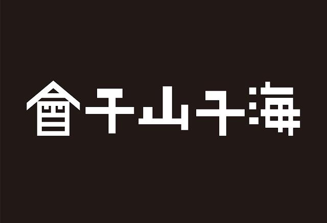 海千山千會のホームページ